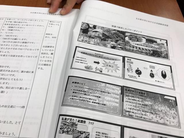日本語教育実習報告会2.jpg