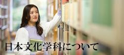 日本文化学科について