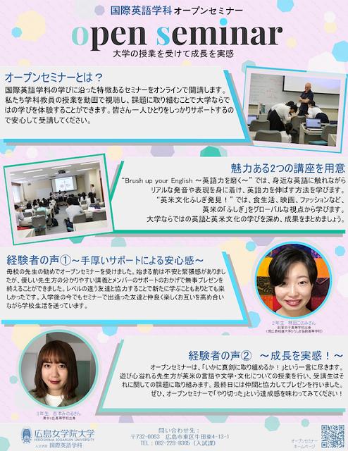 OSflyerWebNews_n.png