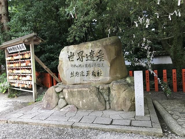 9月6日 熊野速玉大社-r.jpg