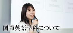 国際英語学科について