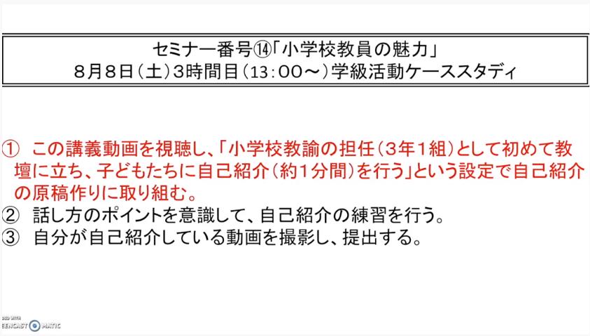 ⑭学級活動ケーススタディ.png