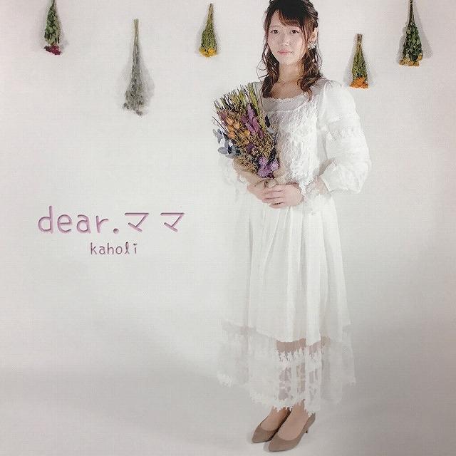 youshin-kahorisan.5.jpg
