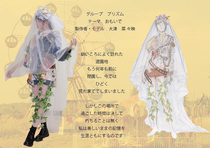 大津さんキャプション.jpg