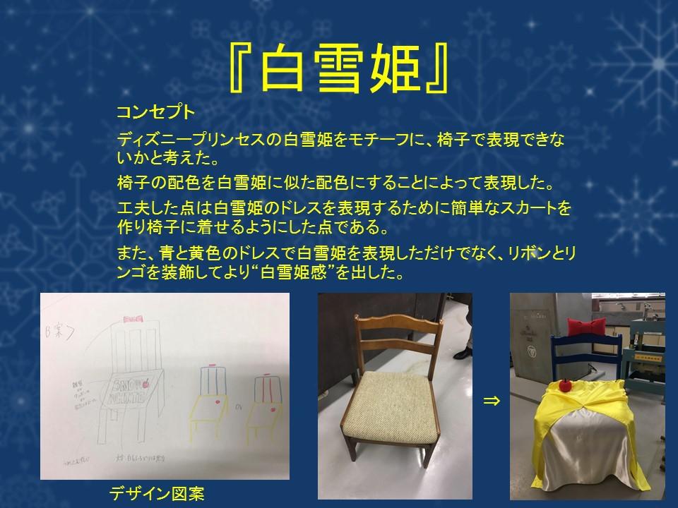 椅子リメイク キャプション藤川.jpg