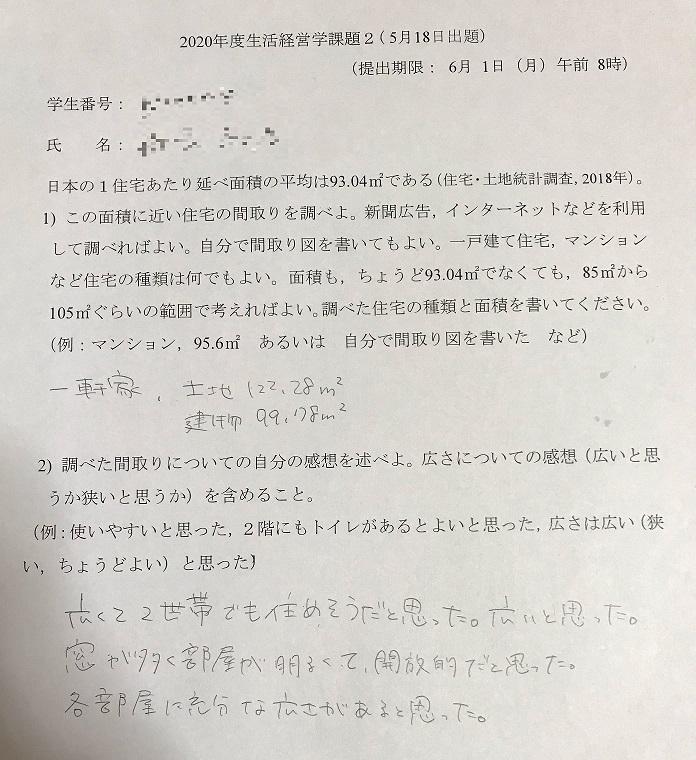seikatsu-zenki2020-2.jpg