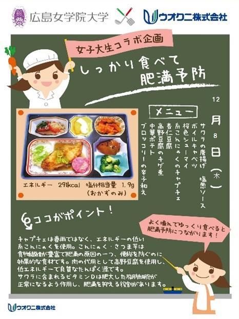 uokuni_poster.jpg