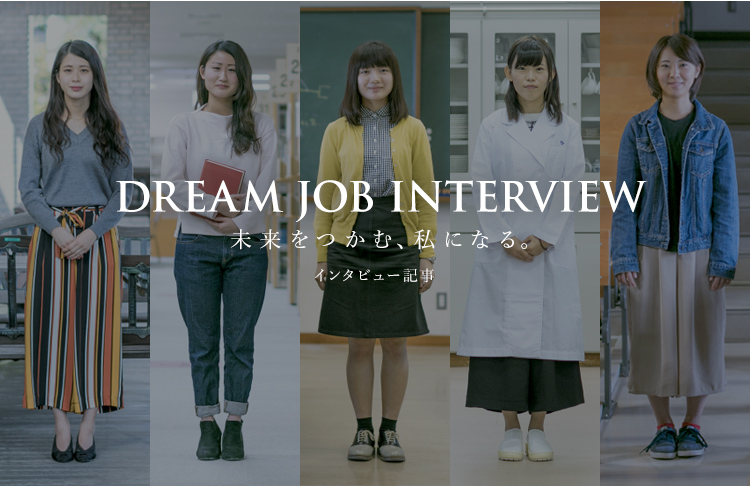 DREAM JOB INTERVIEW