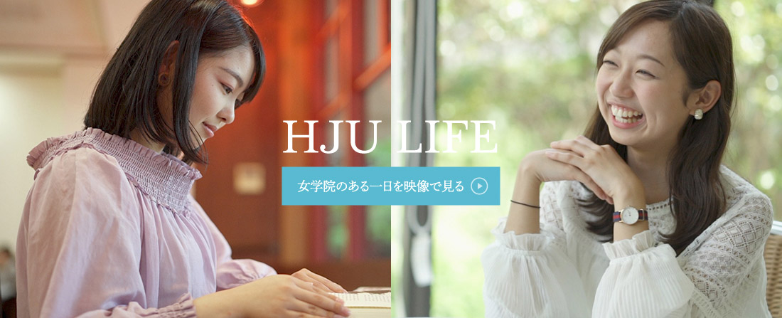 A DAY IN THE HJU LIFE