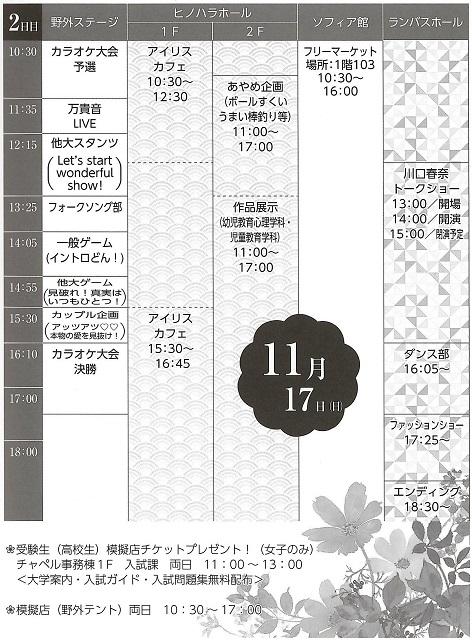 2019ayamefestival-day2.jpg