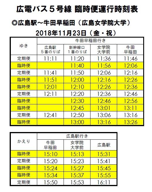 広電バス5号線11月23日時刻表.jpg
