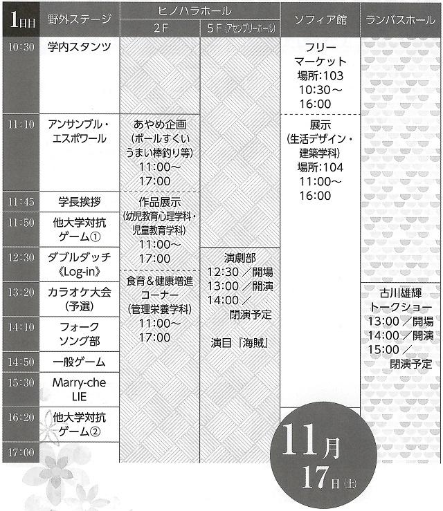 69th-ayame-timetable-17.jpg