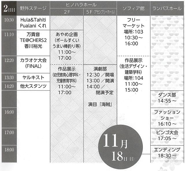 69th-ayame-timetable-18.jpg