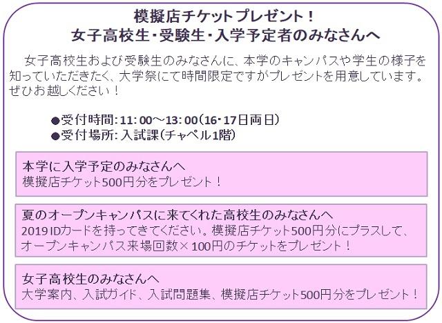 70th_ayamefestival_ticket.jpg