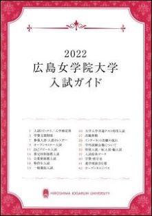 2022_広島女学院大学入試ガイド.jpg