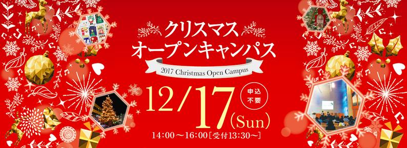 img_opencampus_xmas2017.jpg