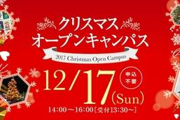 img_opencampus_xmas2017-1.jpg