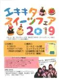 ekikita-sweetsfair2019.jpg