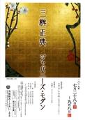 1907mimasu_poster.jpg