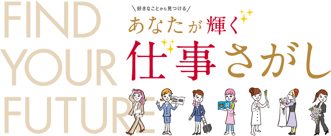 FIND YOUR FUTURE あなたが輝く仕事さがし