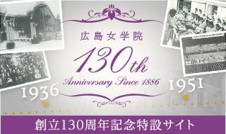 広島女学院130周年