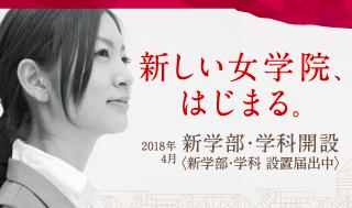 2018年改組特設サイト