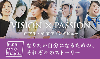 VISION×PASSION