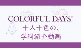 学科紹介動画COLORFUL DAYS
