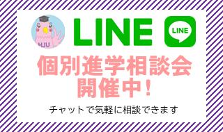 LINE個別進学相談会開催中!