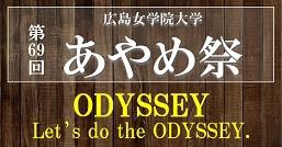 11/17(土)・18(日) あやめ祭(大学祭)開催!