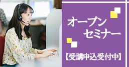 オンライン開催のオープンセミナー受講申込受付中!