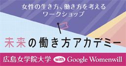 【女性活躍推進プロジェクト】中・四国の大学で唯一、5月24日開催しました!