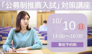 公募制推薦入試対策講座