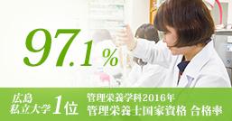 第30回 管理栄養士国家試験合格実績