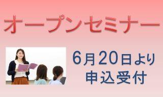 オープンセミナー【申込受付】~6/19