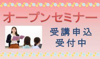 オープンセミナー【申込受付】6/20~
