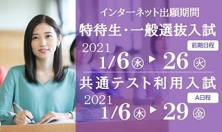 特待生・一般選抜前期・大学共通テスト利用入試A日程出願受付