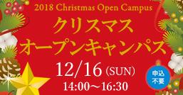 クリスマスオープンキャンパスのご案内