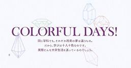 学科紹介動画COLORFUL DAYSを公開!
